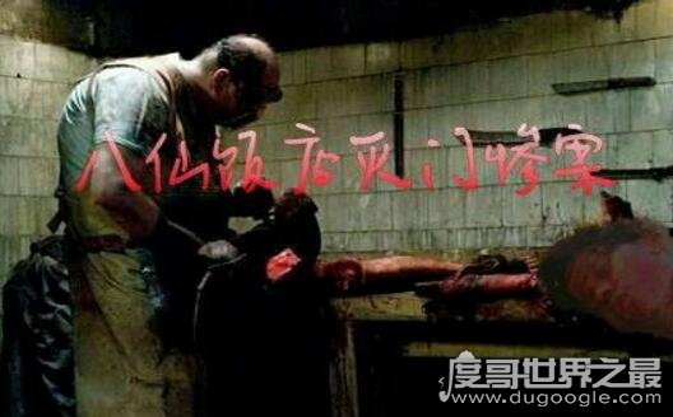 中国澳门八仙饭店灭门案,凶手杀人分尸做成人肉叉烧包售卖
